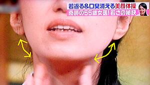 宝田恭子 口臭予防と若返りエクササイズ
