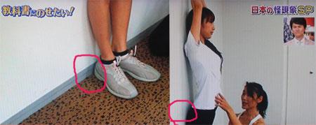 教科書にのせたい 中村格子先生の『O脚改善方法』
