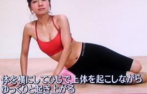 福辻 鋭記先生の骨盤枕ダイエット「寝るだけエクササイズ」のやり方
