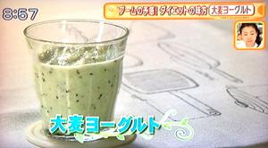 大麦ヨーグルトスムージーの作り方
