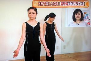 肩甲骨エクササイズで脂肪燃焼
