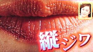 唇の縦じわを改善する方法(NHKあさイチより)